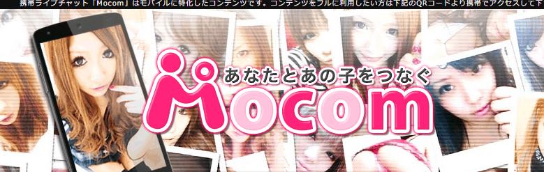モコムの公式サイトの画像