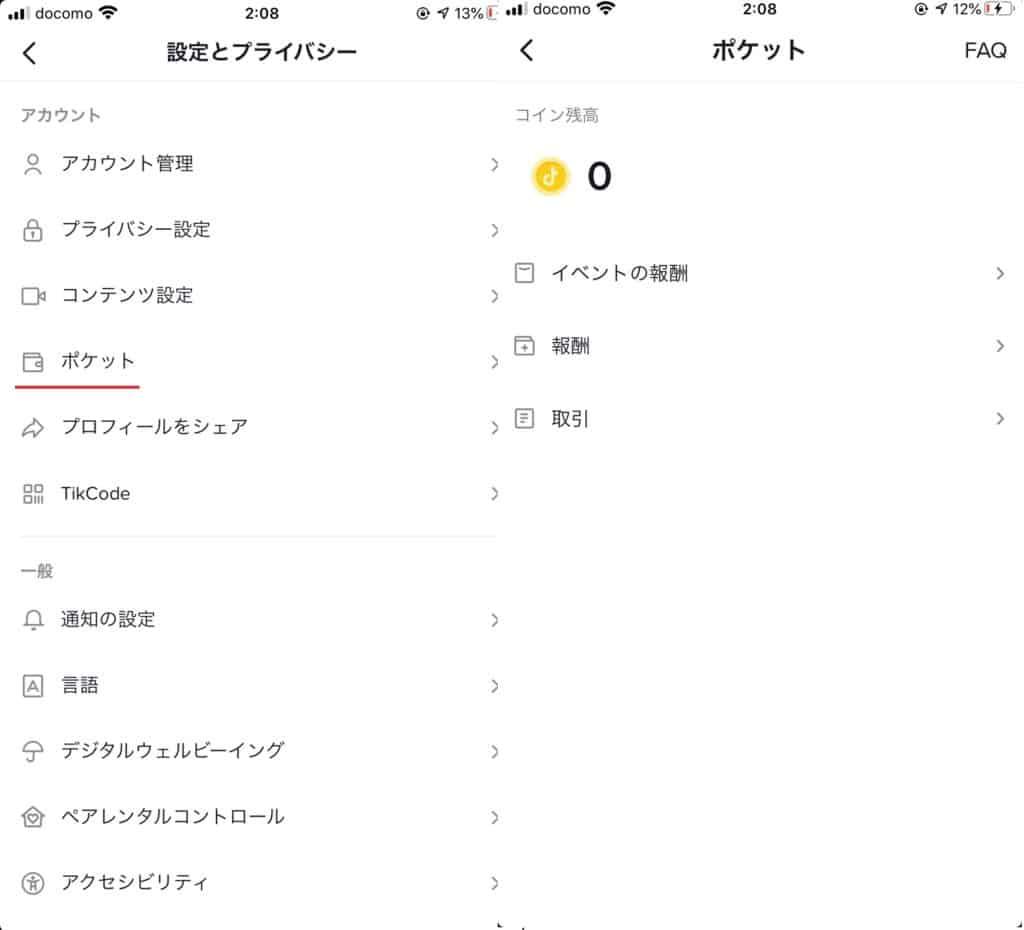 tiktokのマイページの画像